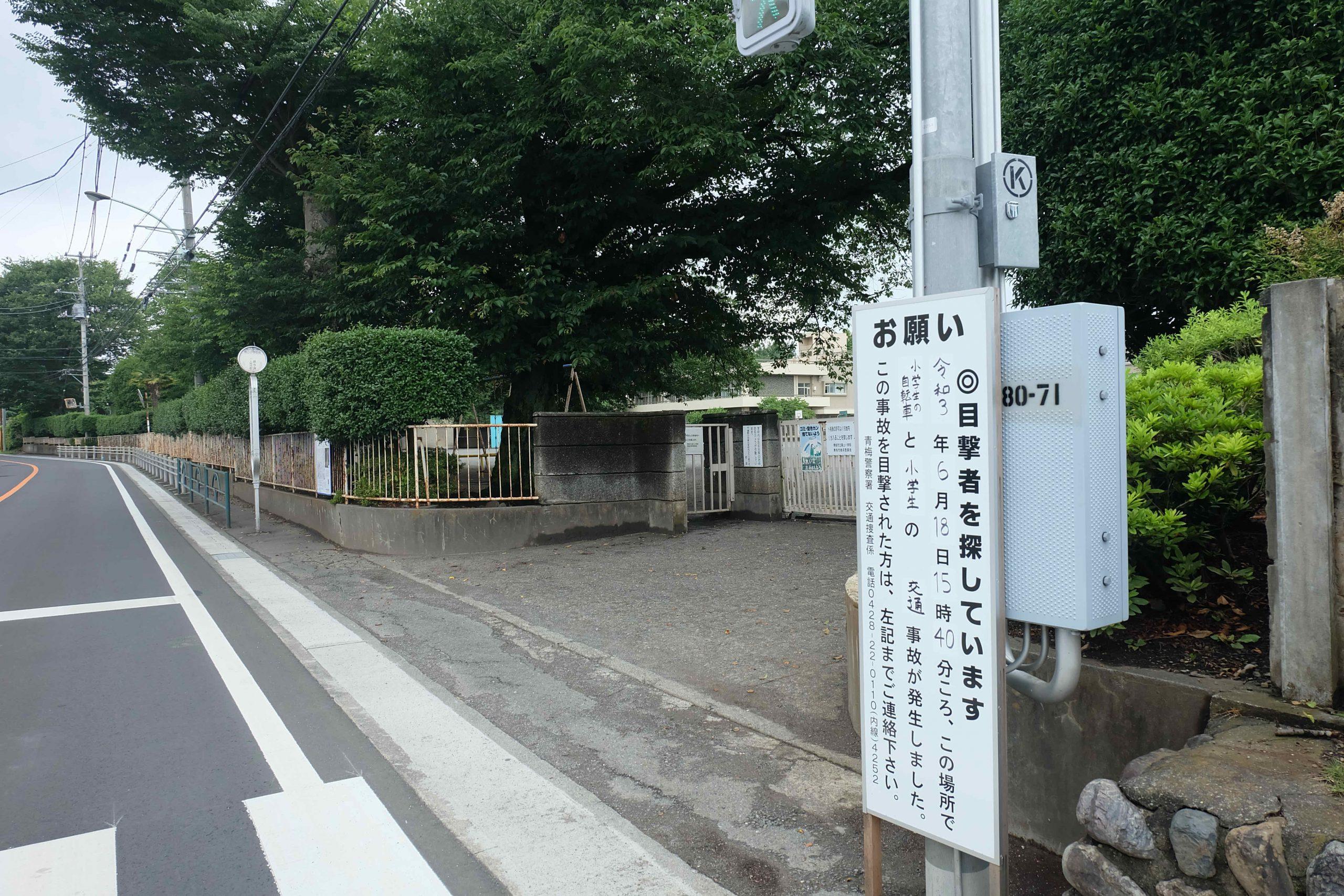 自転車ひき逃げ事故の抑止力は運転者のアレ!?  話題の東京都条例って何?