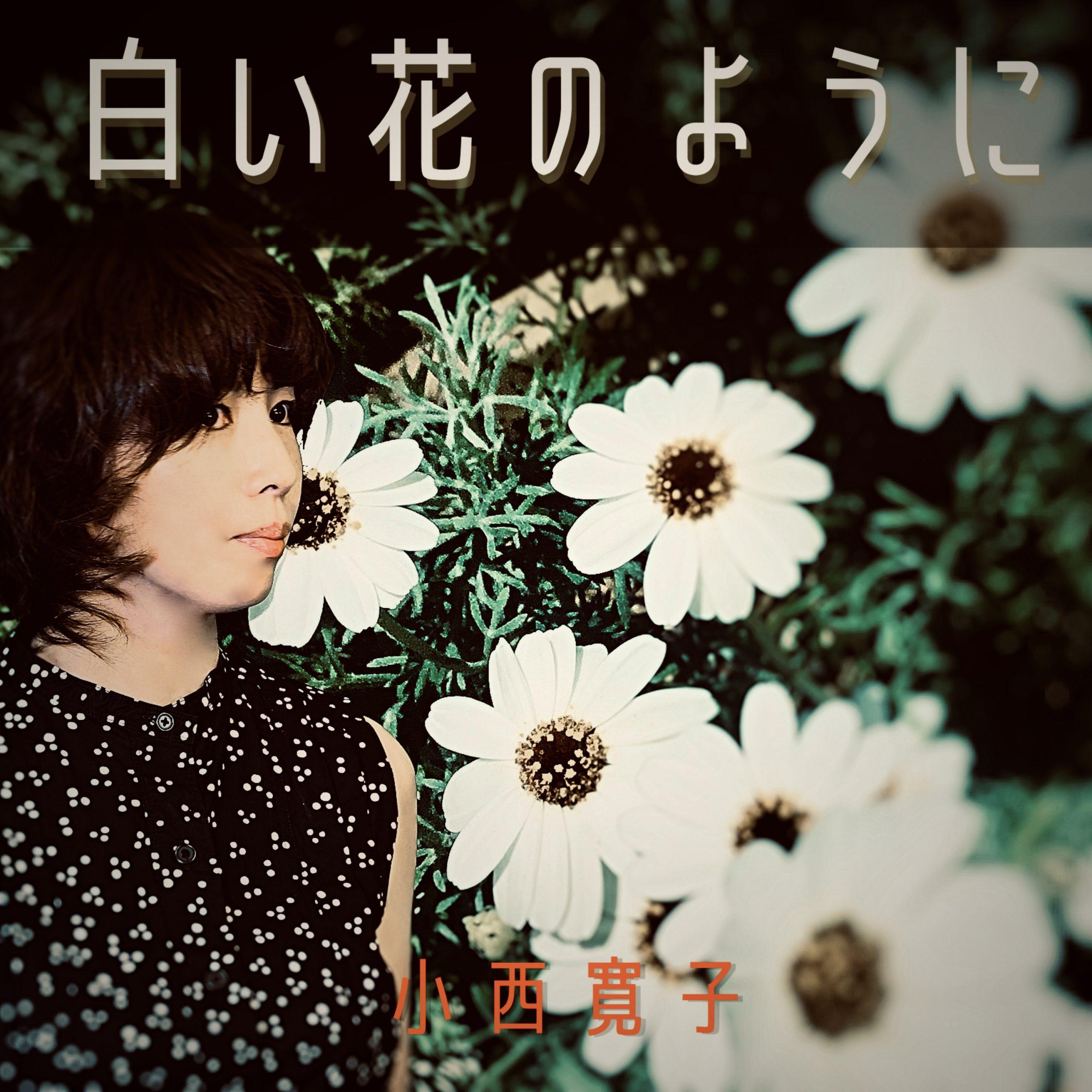レトロな天然色の紙ジャケットをイメージ。消えつつある人の優しさを感じられる一曲「白い花のように」。